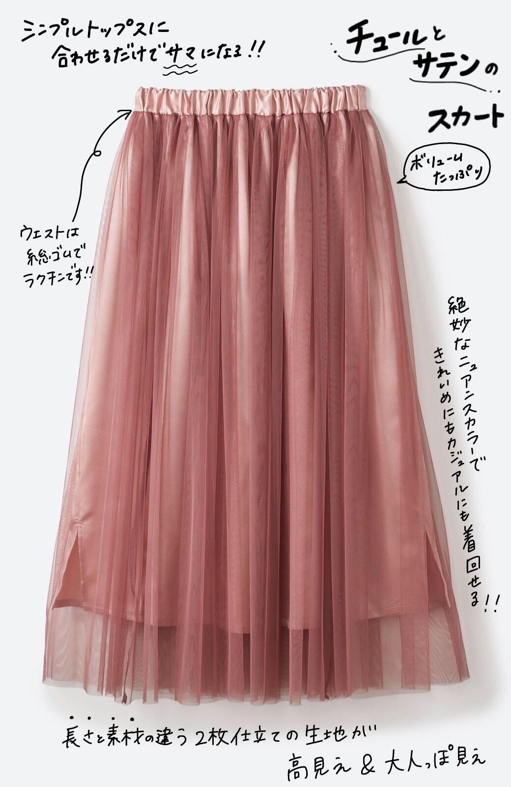 haco! 着るだけでルンとした気分になる! 長ーーい季節着られてずっと使えるオトナのためのチュールスカート <ピンク>の商品写真8
