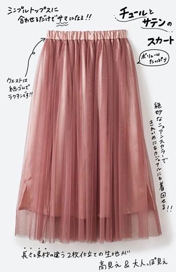 haco! 着るだけでルンとした気分になる! 長ーーい季節着られてずっと使えるオトナのためのチュールスカート <ピンク>の商品写真