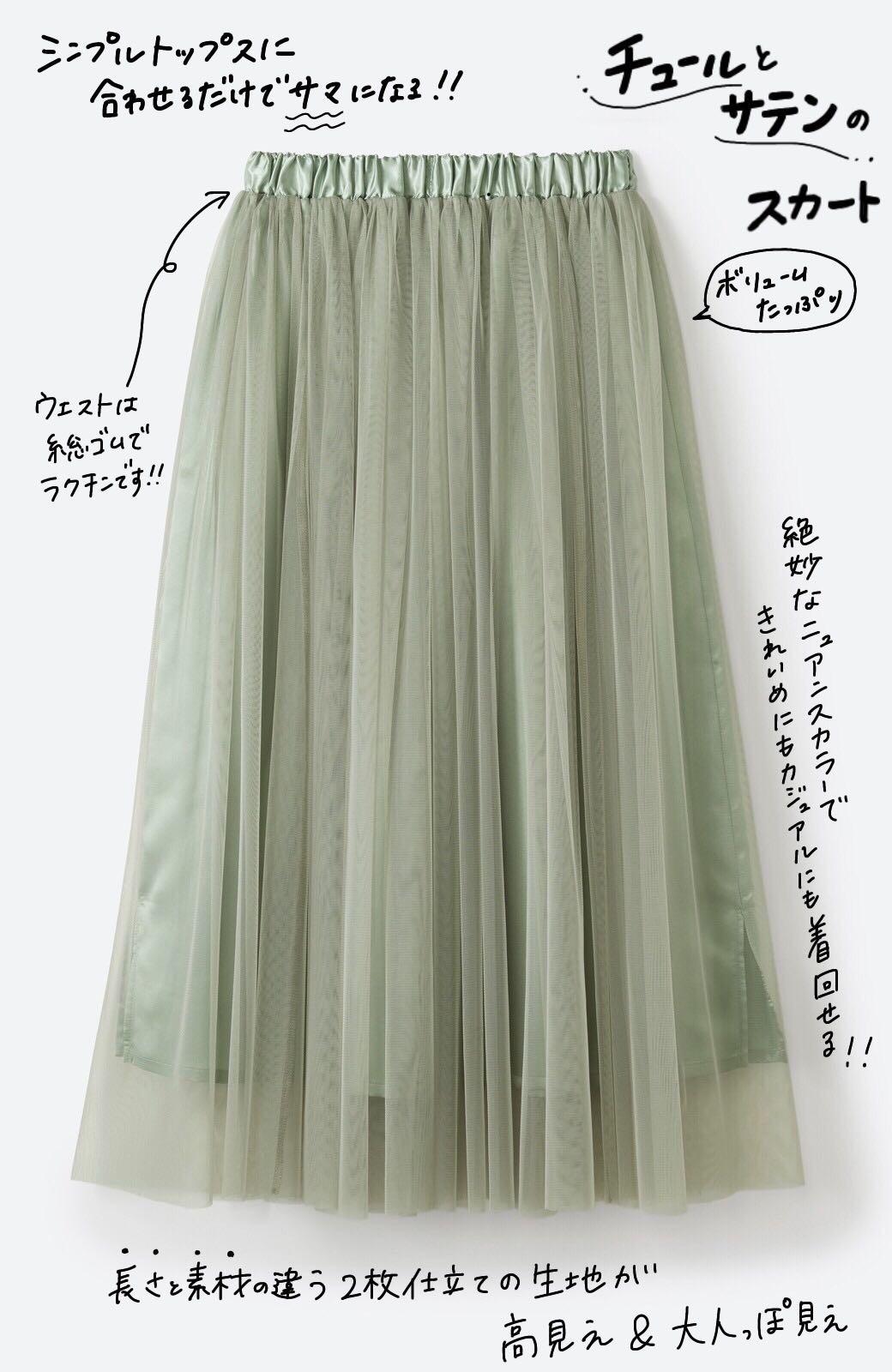 haco! 着るだけでルンとした気分になる! 長ーーい季節着られてずっと使えるオトナのためのチュールスカート <グリーン>の商品写真5
