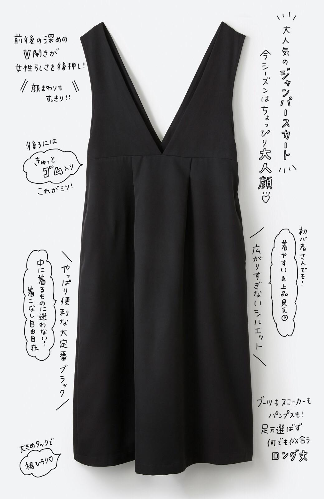 haco! ニットにもTシャツにも似合う ずっと着られてパッと華やぐジャンパースカート <ブラック>の商品写真2