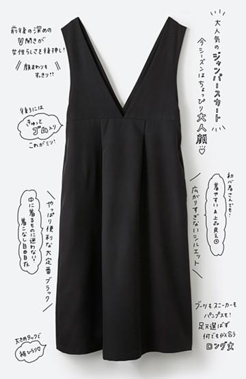 haco! ニットにもTシャツにも似合う ずっと着られてパッと華やぐジャンパースカート <ブラック>の商品写真