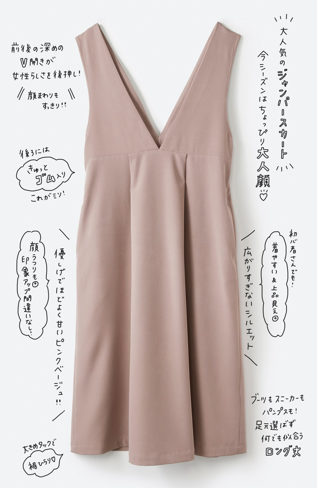 haco! ニットにもTシャツにも似合う ずっと着られてパッと華やぐジャンパースカート <ピンクベージュ>の商品写真2