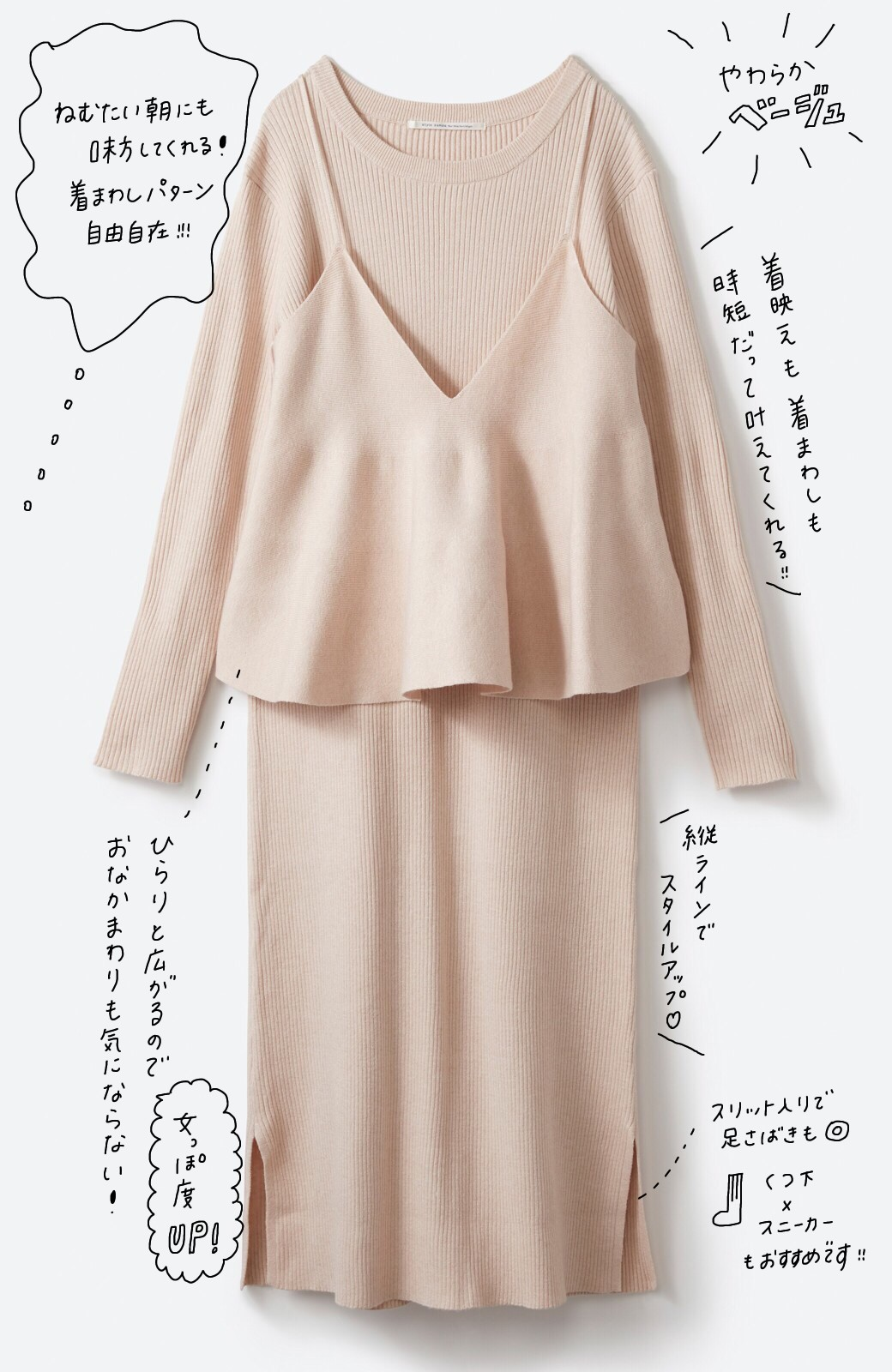 haco! ニットワンピースとキャミソールを重ねて着るだけでパッとオシャレに見えるうれしいセット by style zampa <ライトベージュ>の商品写真2