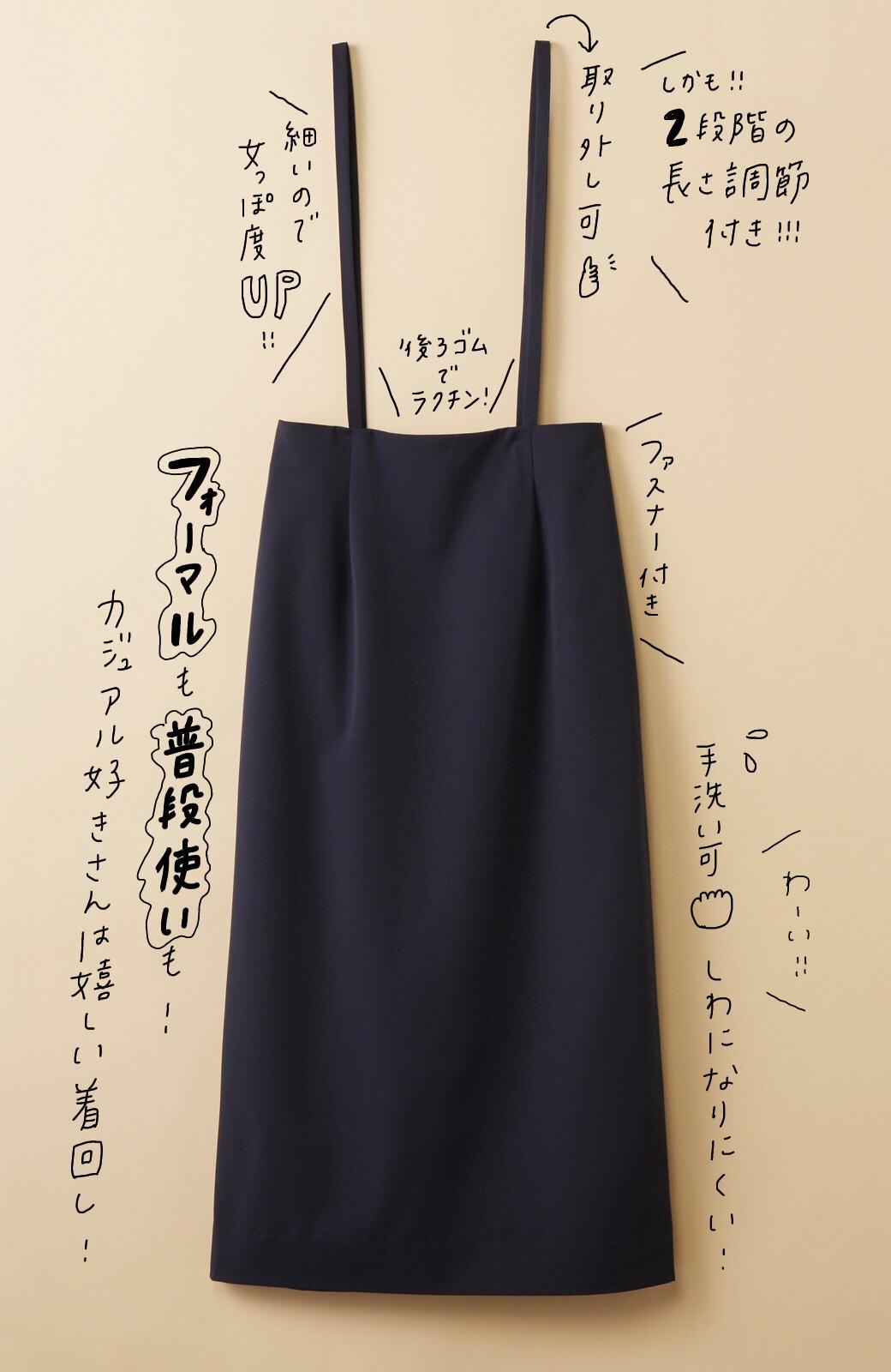 haco! 真面目すぎずにきちんと見えする サスペンダー付きタイトスカート by que made me <ネイビー>の商品写真1