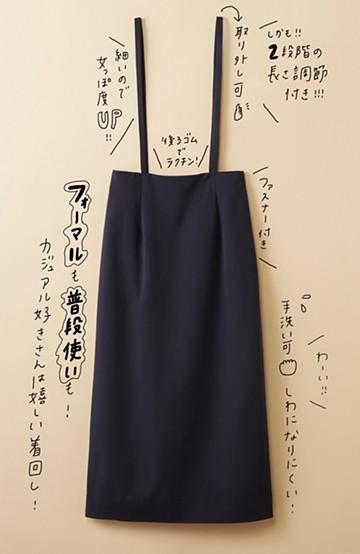 haco! 真面目すぎずにきちんと見えする サスペンダー付きタイトスカート by que made me <ネイビー>の商品写真