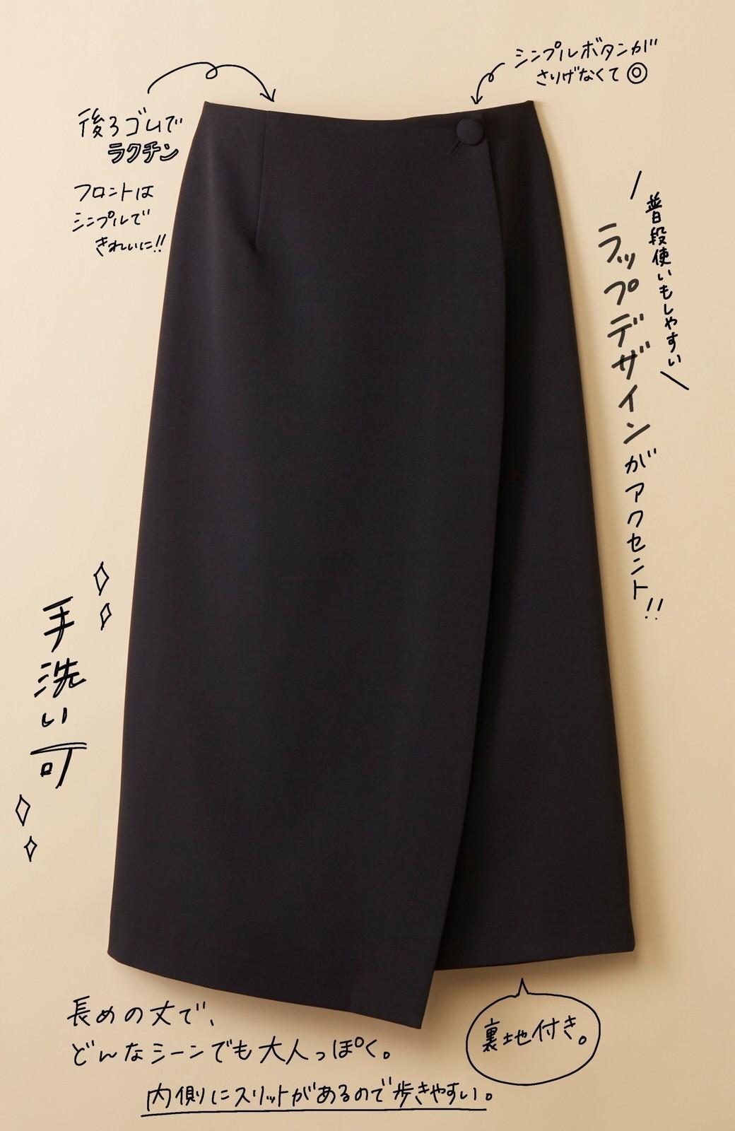 haco! いざというとき困らないための きちんと見えするラップスカート by que made me <ブラック>の商品写真1