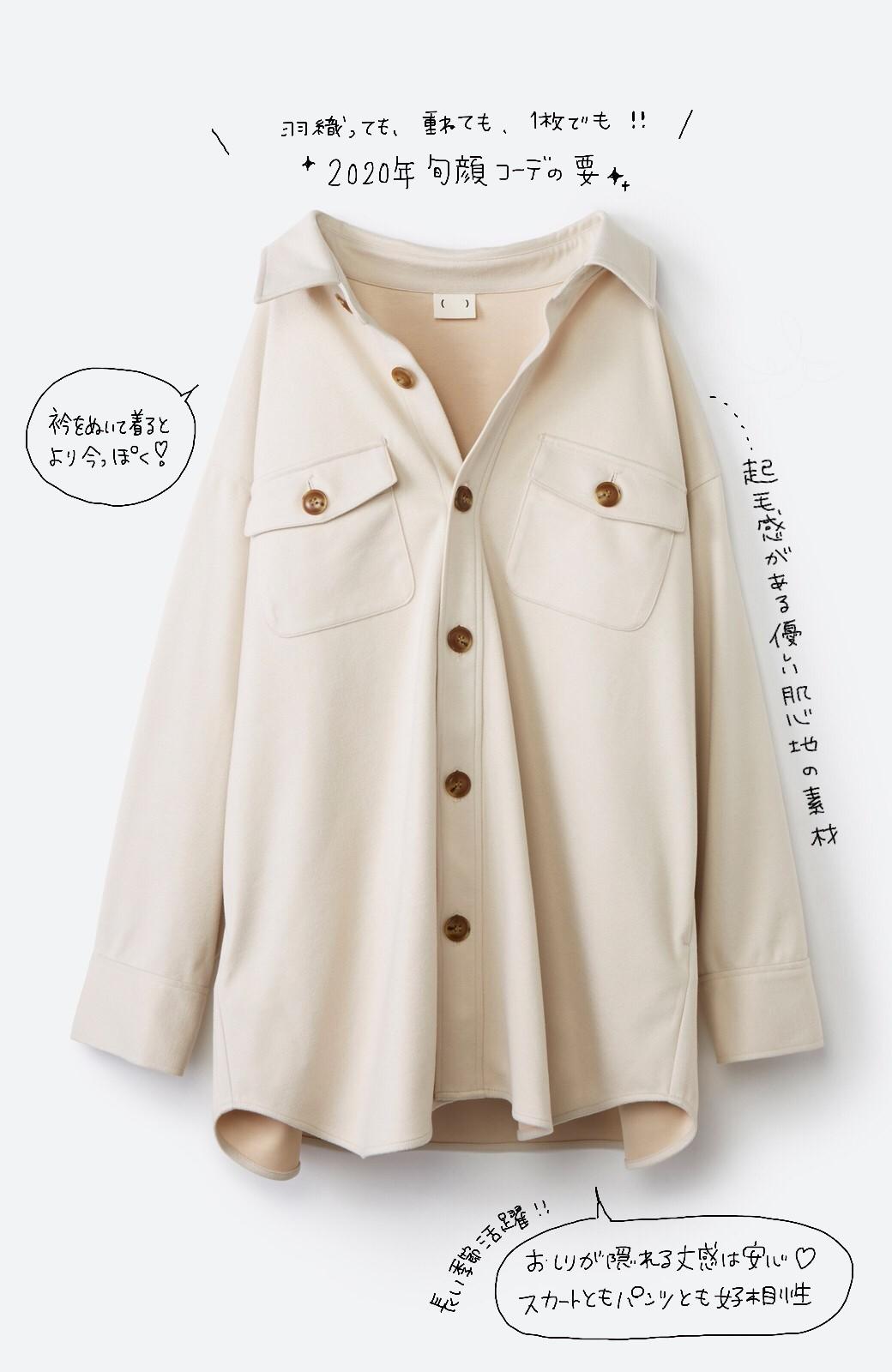 haco! 気軽に羽織って今っぽオシャレに見える ゆるさがかわいいCPOジャケット <アイボリー>の商品写真2