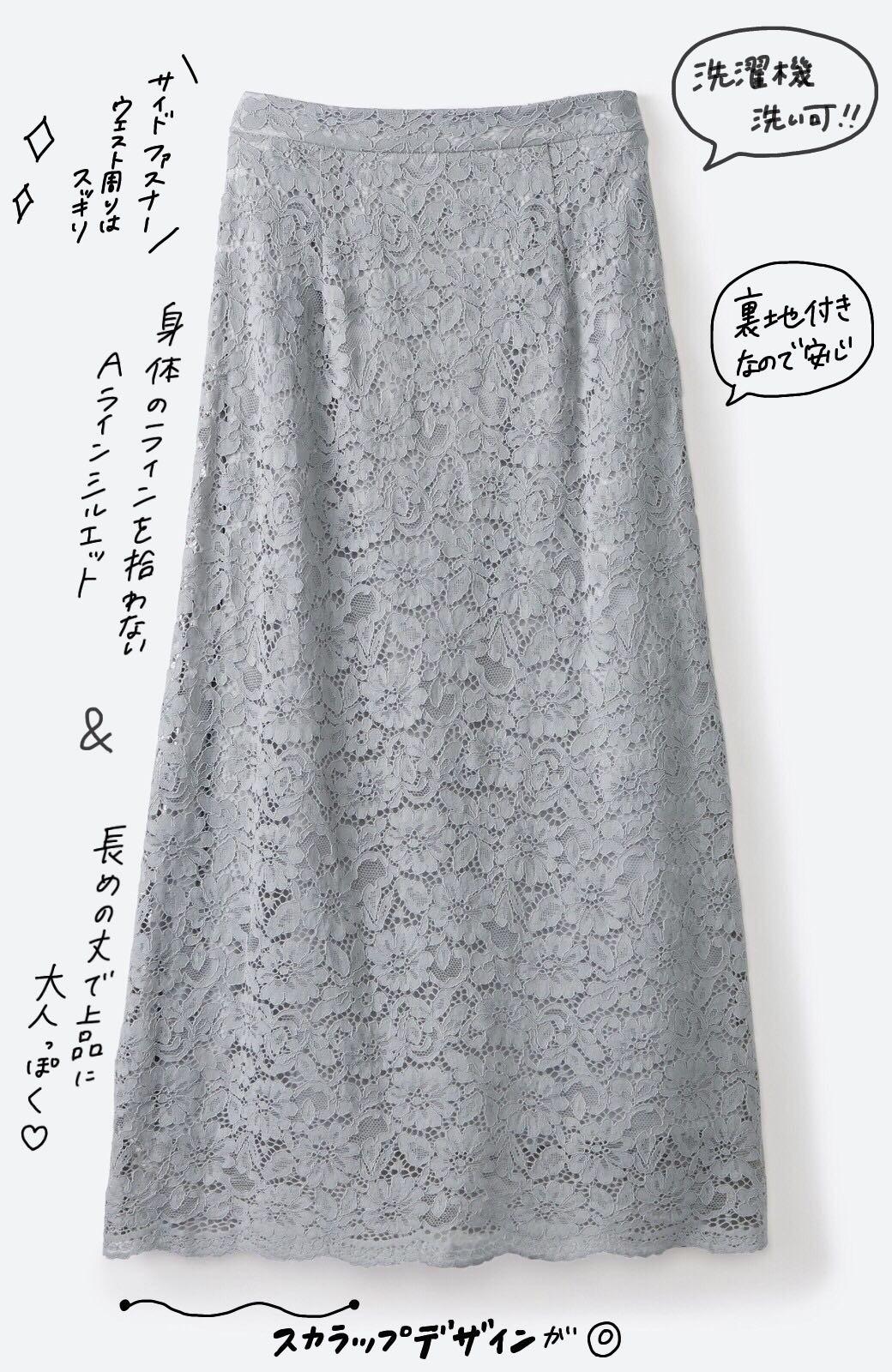 haco! シンプルトップスを合わせるだけで華やか! 魅惑の女っぽレーススカート <グレイッシュブルー>の商品写真2