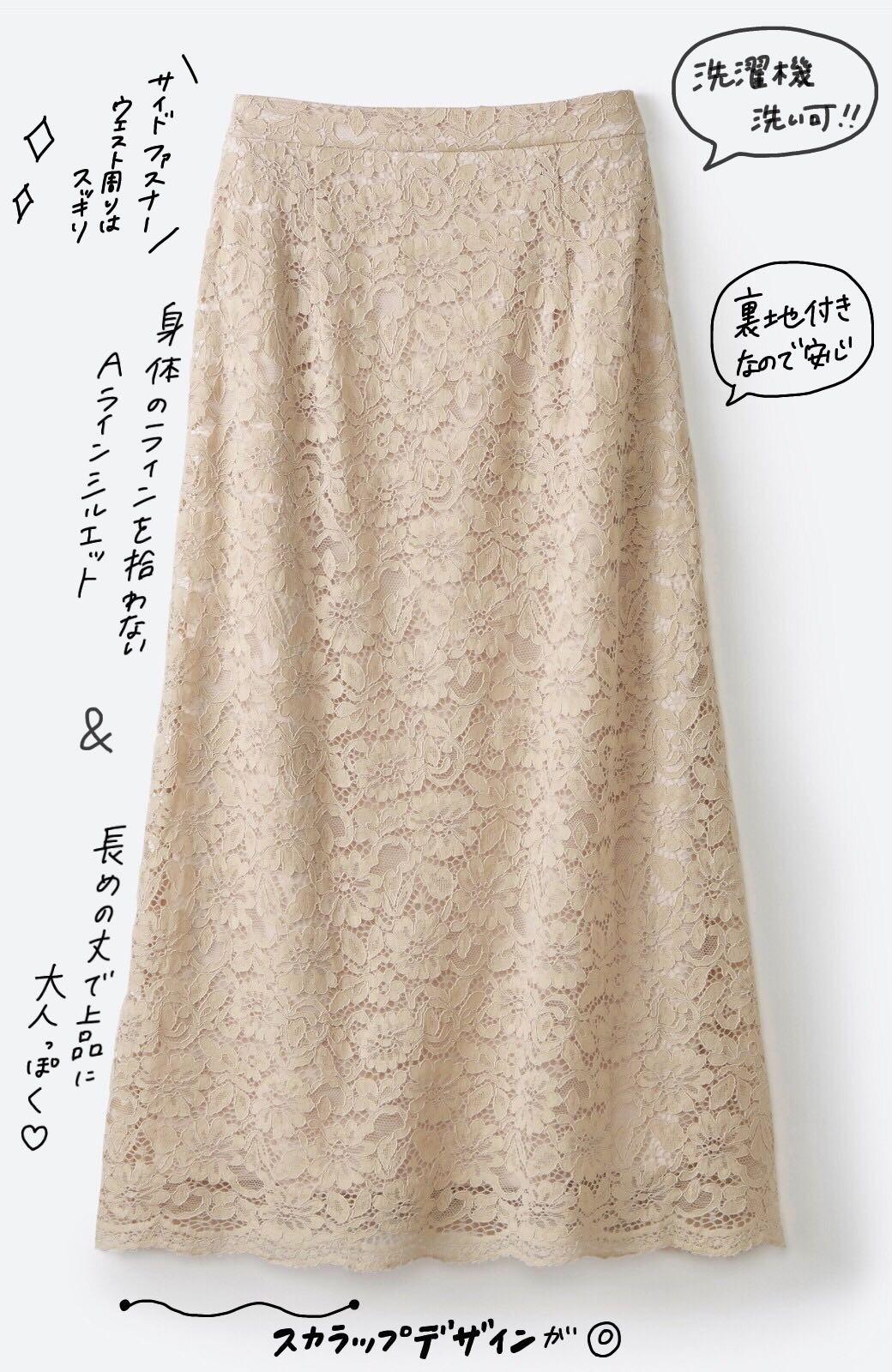 haco! シンプルトップスを合わせるだけで華やか! 魅惑の女っぽレーススカート <ライトベージュ>の商品写真2