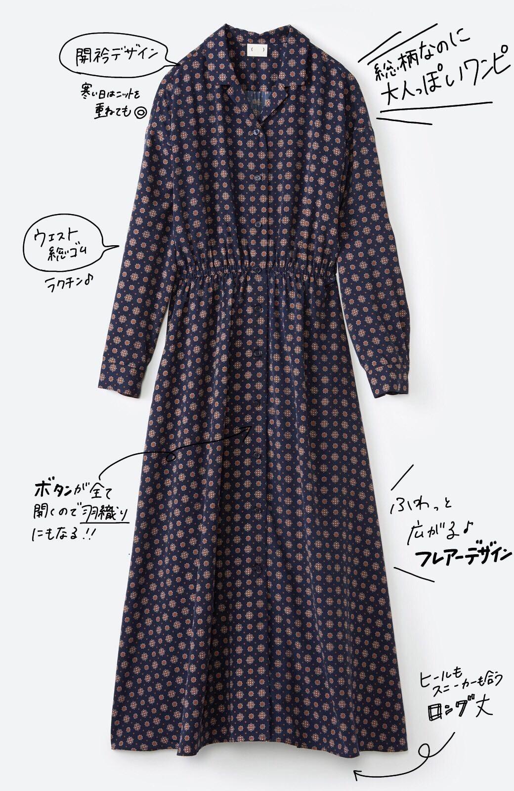 haco! 1枚でも羽織としても着られて便利! 長ーーく使えて着映えする柄ワンピース <ネイビー>の商品写真2