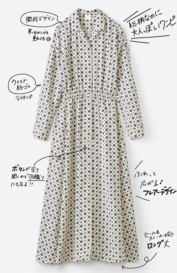 haco! 1枚でも羽織としても着られて便利! 長ーーく使えて着映えする柄ワンピース <アイボリー>の商品写真