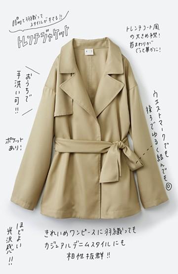 haco! とろみ素材とウエストリボンで女っぽ コートよりも気軽に羽織れるトレンチジャケット <ベージュ>の商品写真