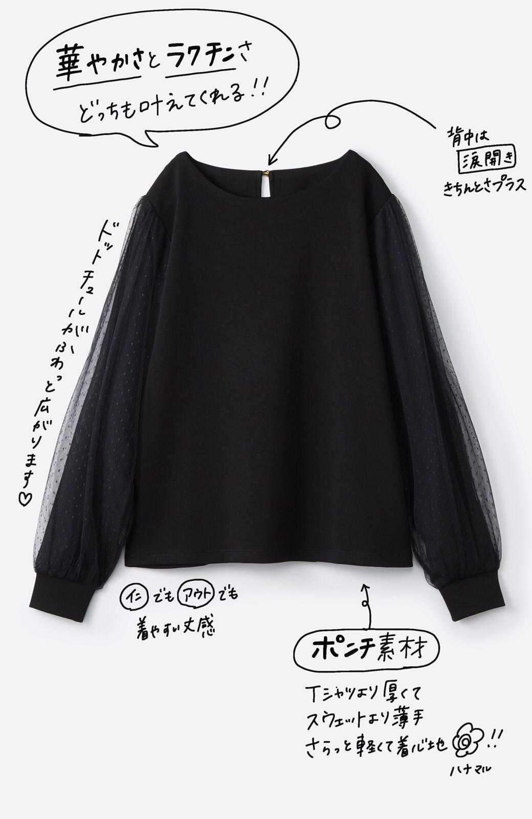haco!  楽していることがばれない かわいさたっぷり袖チュールトップス <ブラック>の商品写真2