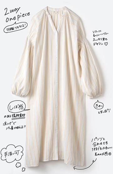 haco! haco! 時間のない朝でも気分の上がる コーデがパッと完成する 羽織にもなるやわらか楊柳素材のストライプワンピース <ホワイト×イエロー>の商品写真