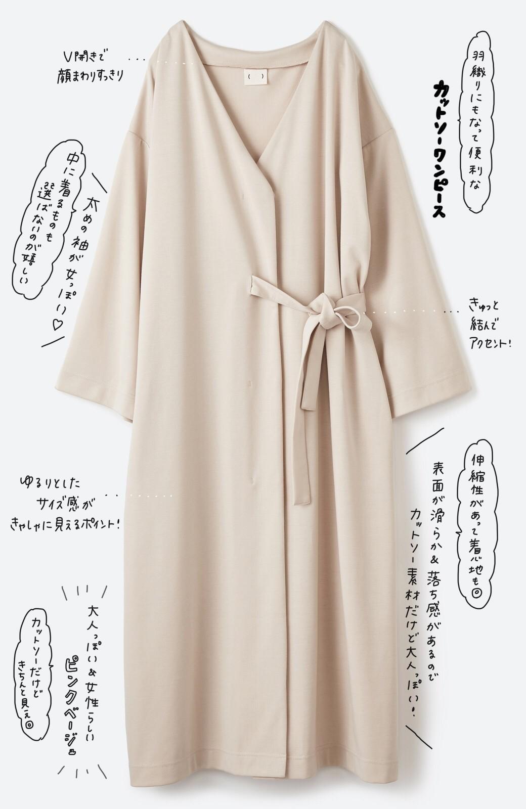 haco! サイドリボンと落ち感が女っぽい 羽織り&重ね着を楽しむカットソーワンピース <ピンクベージュ>の商品写真2
