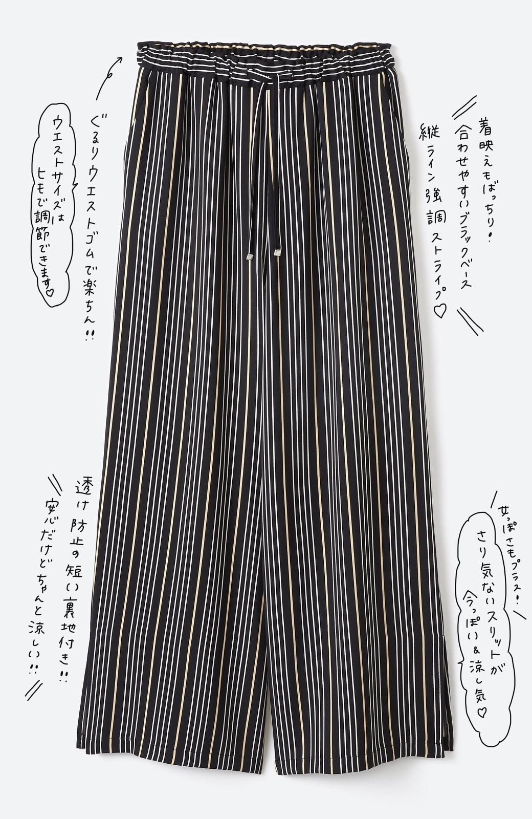 haco! パッとはくだけで着映えはもちろん 重ね着にも便利なストライプワイドパンツ <ブラック系その他>の商品写真3