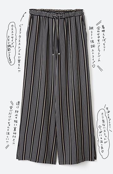 haco! パッとはくだけで着映えはもちろん 重ね着にも便利なストライプワイドパンツ <ブラック系その他>の商品写真