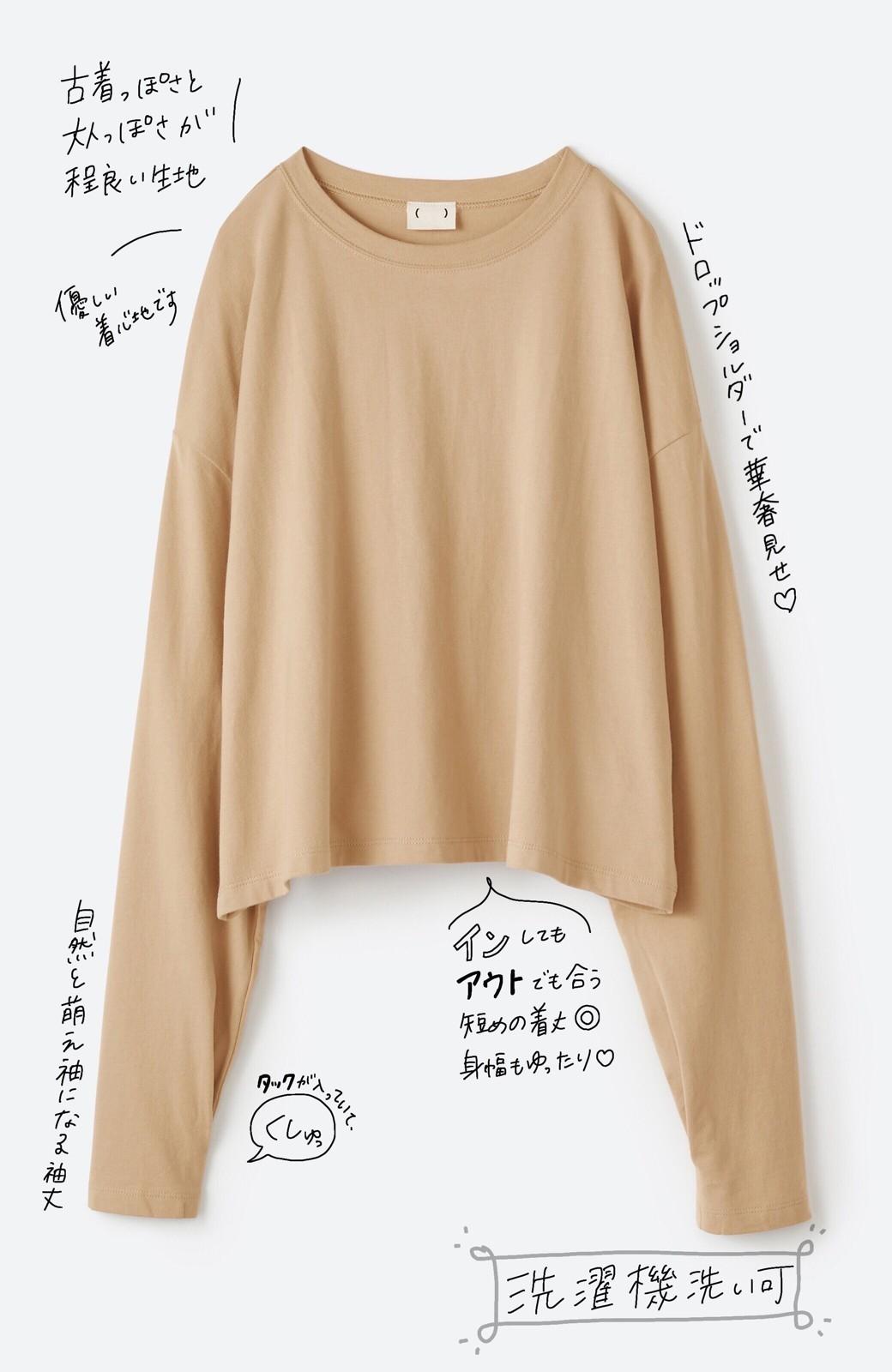 haco!  ゆるシルエットがオシャレ見え&華奢見せを叶える 便利すぎるロングTシャツ <ライトベージュ>の商品写真4