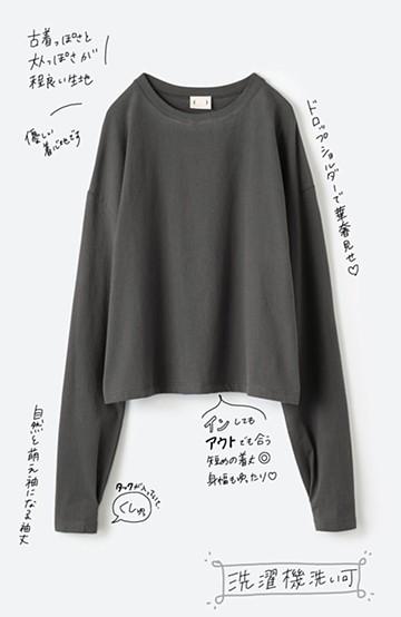 haco!  ゆるシルエットがオシャレ見え&華奢見せを叶える 便利すぎるロングTシャツ <チャコールグレー>の商品写真