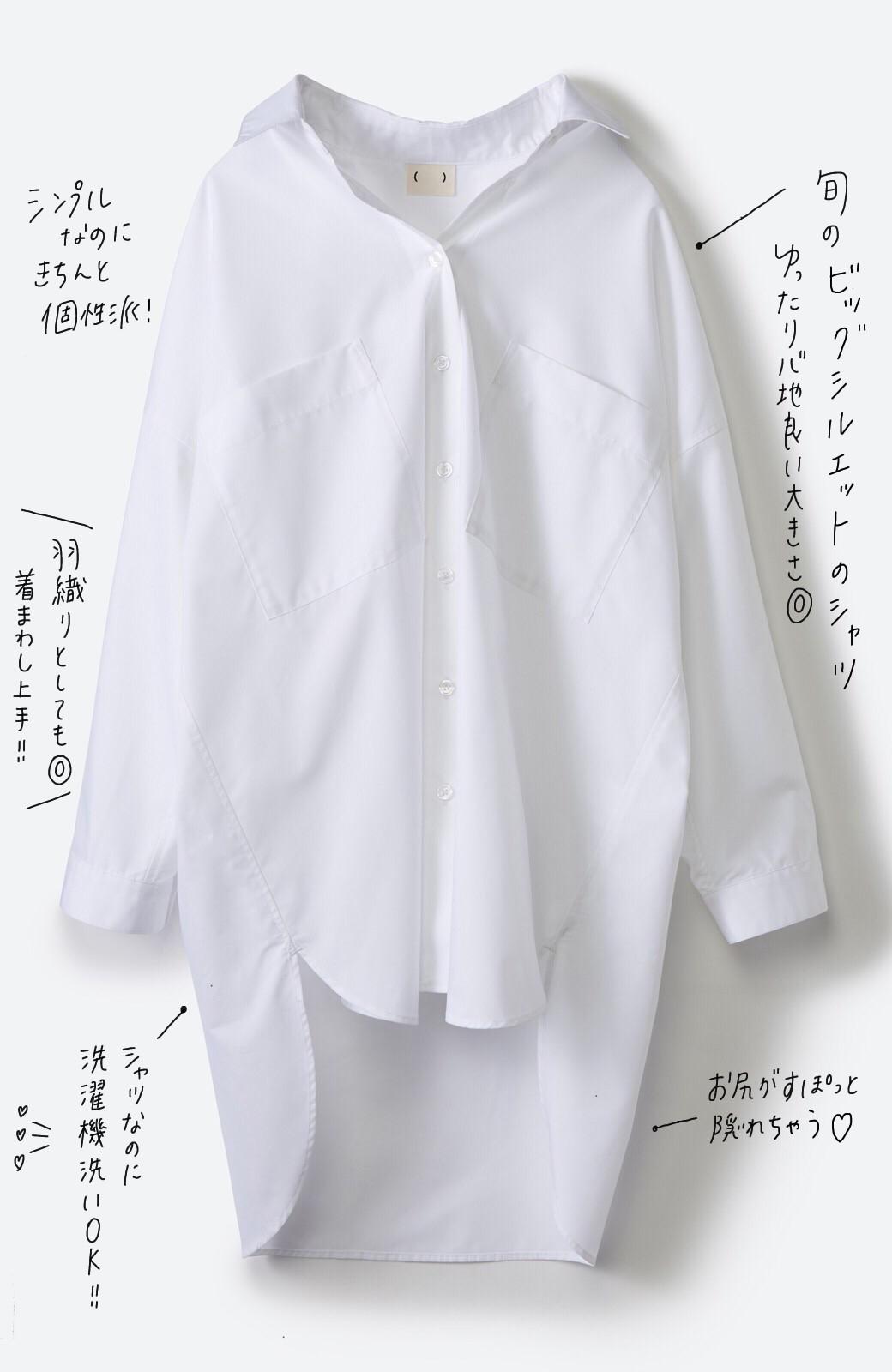 haco! サイズ感がオシャレに見せてくれる 真面目すぎないビッグシャツ <ホワイト>の商品写真3