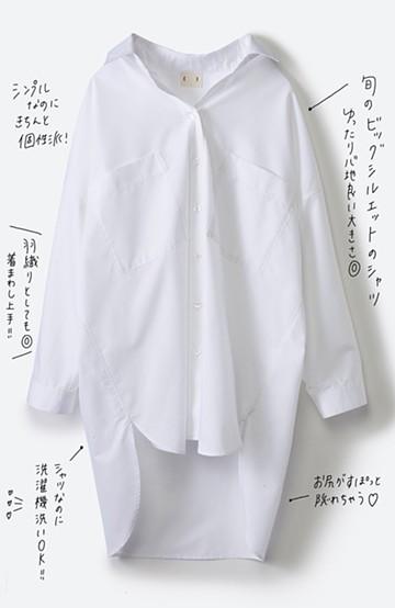haco! サイズ感がオシャレに見せてくれる 真面目すぎないビッグシャツ <ホワイト>の商品写真