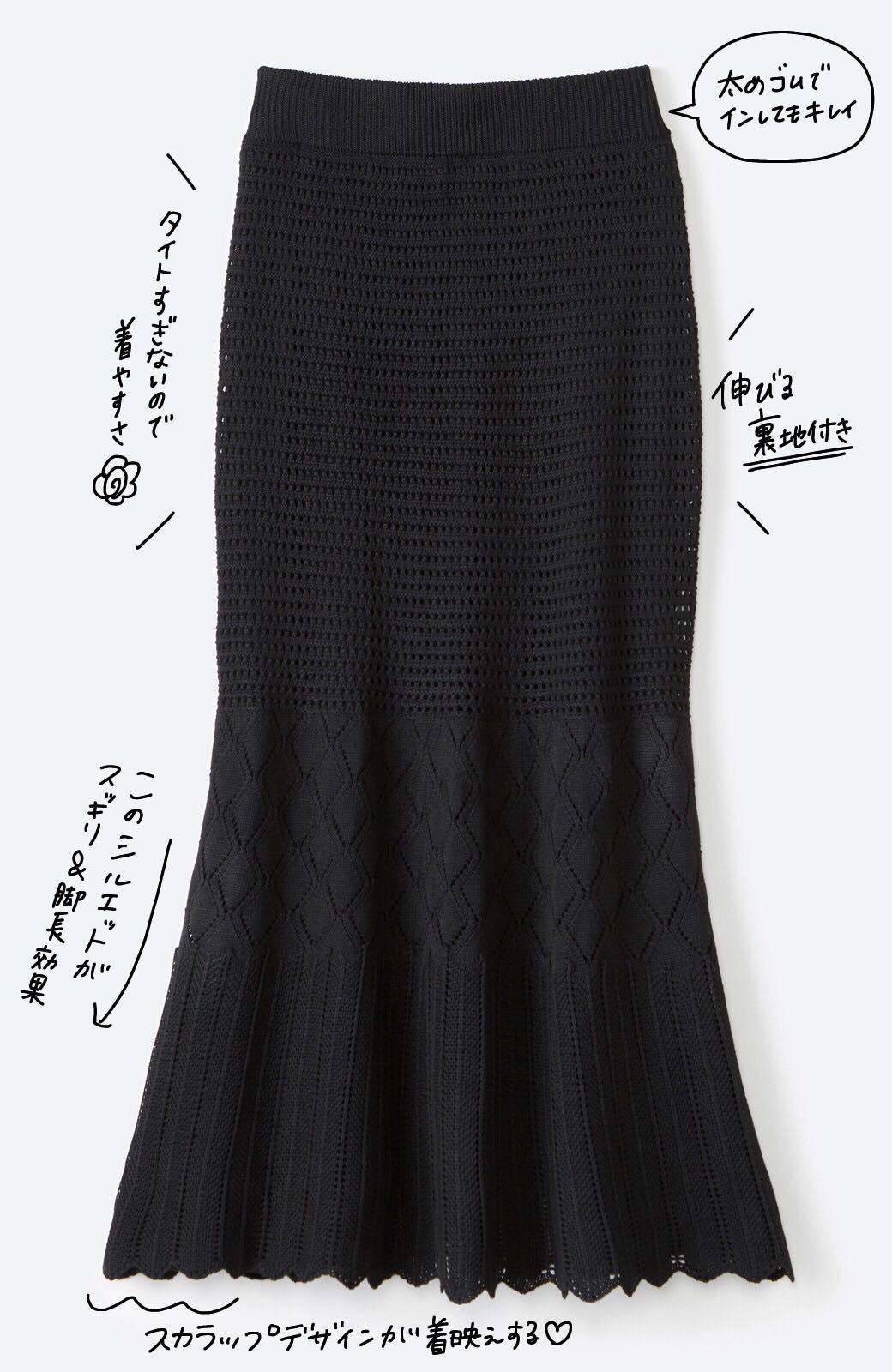 haco! 単品はもちろん重ね着してもかわいさが増す!透かし編みマーメイドスカート <ブラック>の商品写真3