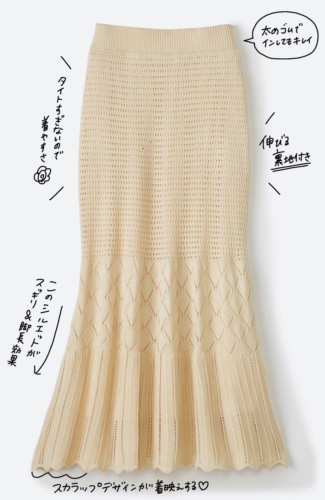 haco! 単品はもちろん重ね着してもかわいさが増す!透かし編みマーメイドスカート <アイボリー>の商品写真6