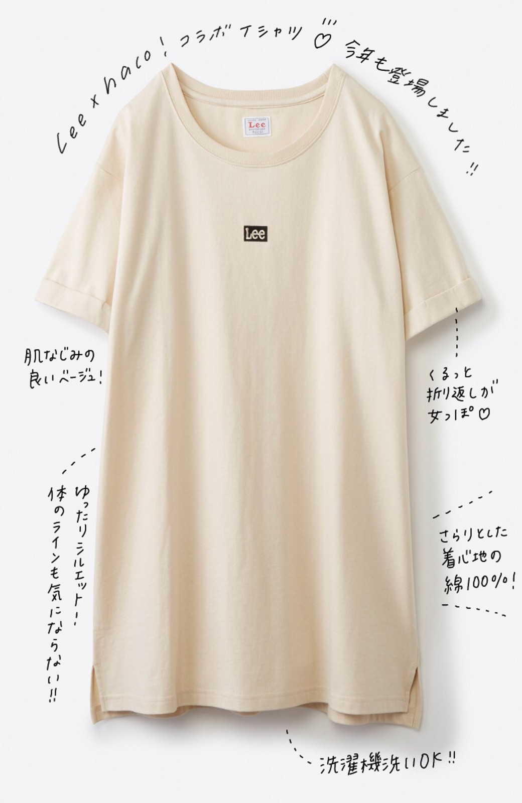 haco! 別注Lee ベルトでウエストマークしてもかわいいチュニックTシャツ <ベージュ>の商品写真2