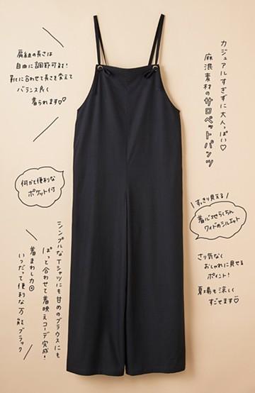 haco! カジュアル派の大人にぴったりな 麻混素材のシックなサロペットパンツ by que made me <ブラック>の商品写真