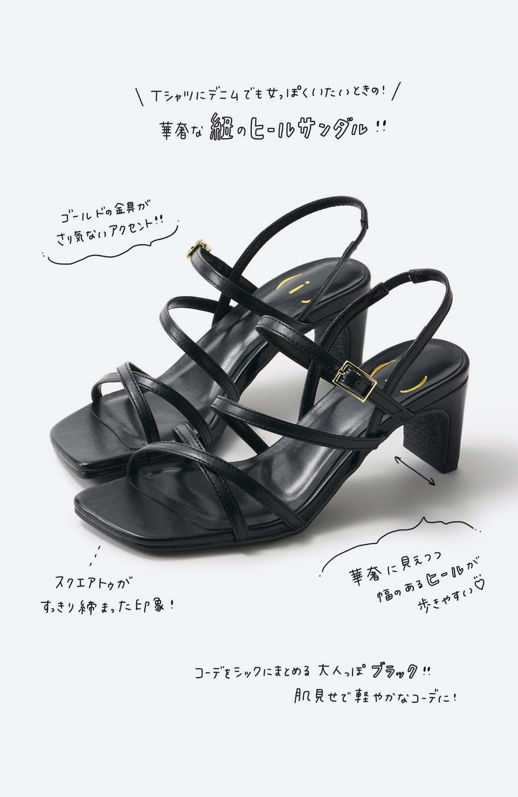 haco! 玄関でこれを履くだけでコーデが女っぽく&今っぽくまとまる 華奢な紐のヒールサンダル <ブラック>の商品写真5