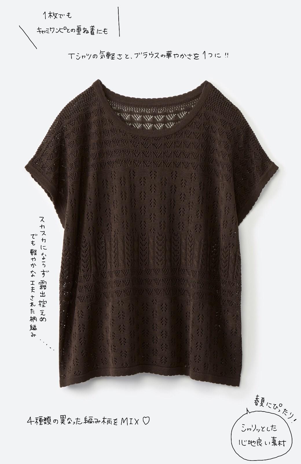 haco! 1枚でも重ね着にも便利なヘビロテしたくなる透かし編みニットトップス <チョコ>の商品写真2
