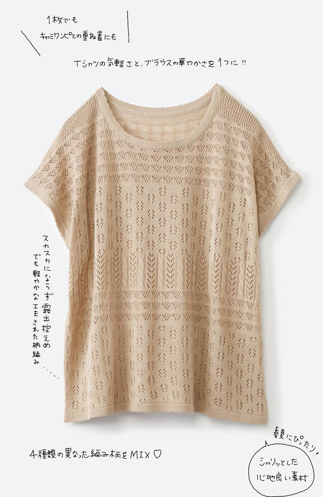 haco! 1枚でも重ね着にも便利なヘビロテしたくなる透かし編みニットトップス <ライトブラウン>の商品写真2