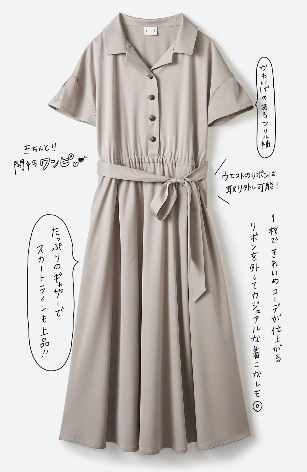 haco! きちんとしなきゃいけないけど可愛くいたいときに便利な とろみ素材の開衿ワンピース <ベージュ>の商品写真2