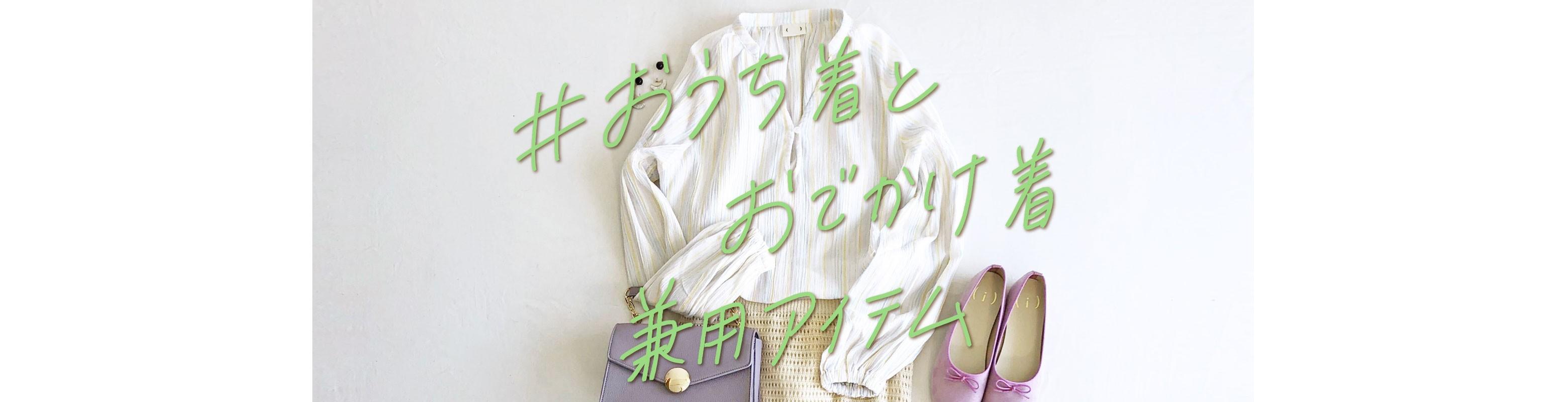 #おうち着とおでかけ着兼用アイテム