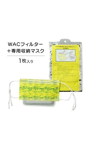 haco! [haco! POST]特許取得 有事の際のフィルタ搭載 WACマスク from ワカイダエンジニアリング <その他>の商品写真
