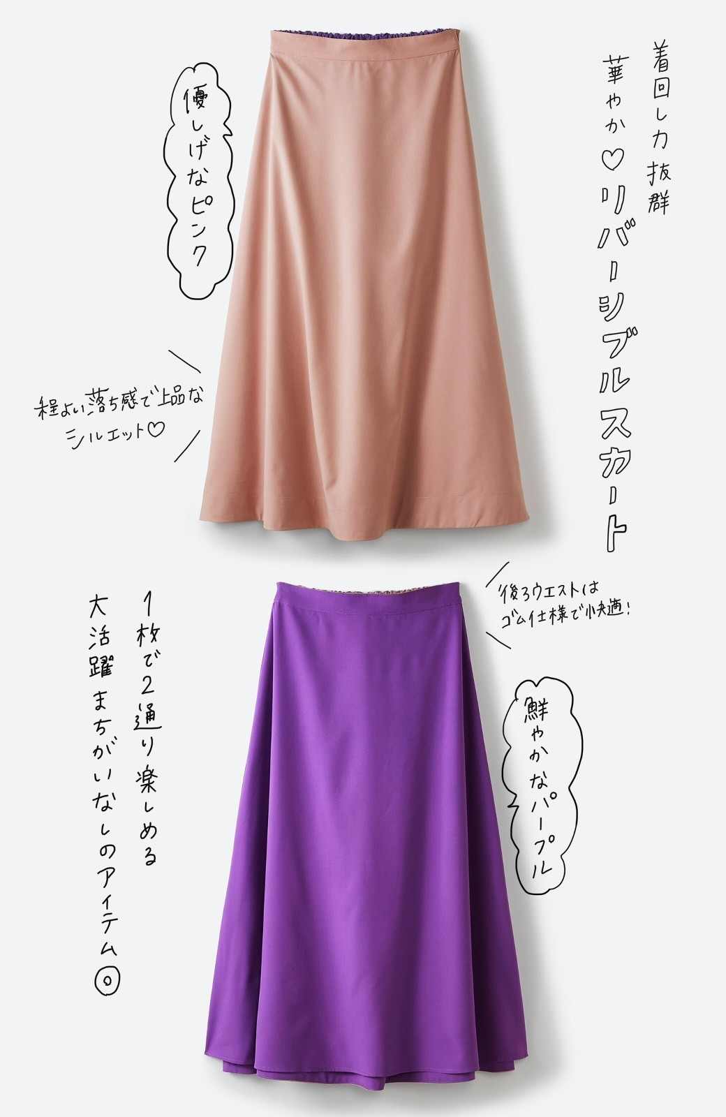 haco! オフィスにもデートにも! 便利なのはきれいに見えて楽ちんなリバーシブルスカート <ピンク系その他>の商品写真2