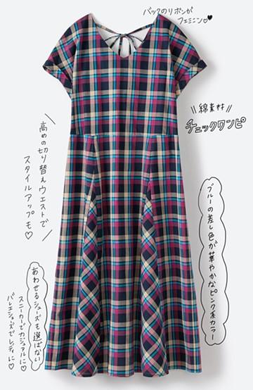 haco! 明日これを着よう!と思うと楽しみになる 乙女の一張羅チェックワンピース <ブルー系その他>の商品写真