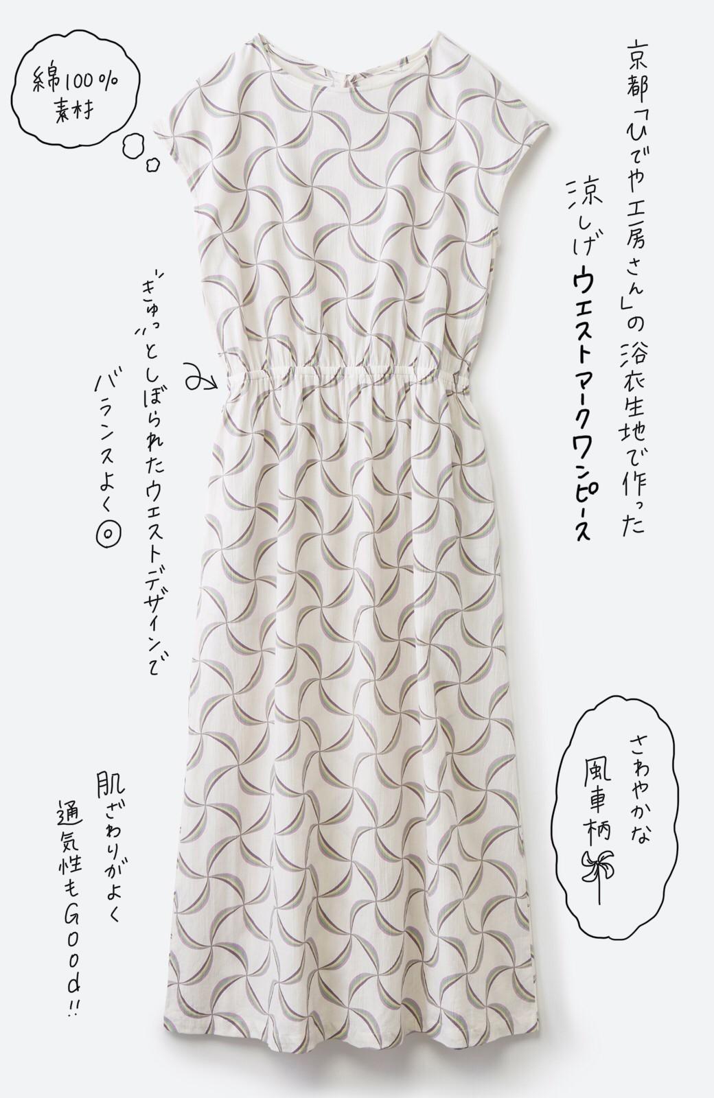 haco! 京都の浴衣屋さんと作った浴衣生地のウエストマークワンピース <ホワイト系その他>の商品写真2