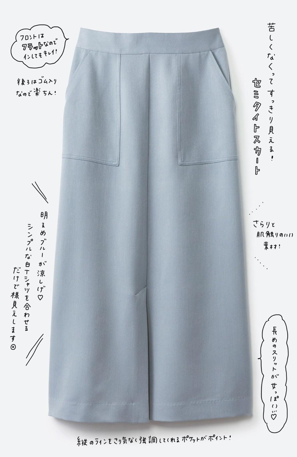 haco! カジュアルにもきれいめにも着られて便利 スリットが女っぽいセミタイトスカート <ブルー>の商品写真2