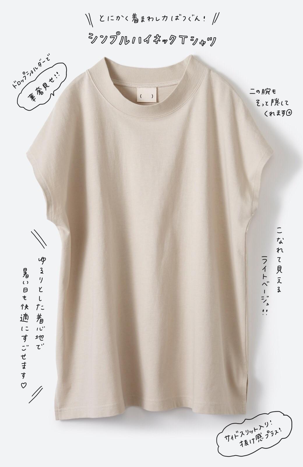 haco! 迷ったらコレ!でおしゃれに見える いくつあっても便利な定番ハイネックTシャツ <ライトベージュ>の商品写真2