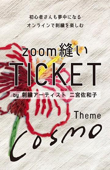 haco! haco! [haco! POST] 刺繍アーティスト二宮佐和子さんとみんなでワイワイ刺繍!zoom縫いワークショップ参加チケット 6/14・6/17開催<cosmo> <その他>の商品写真