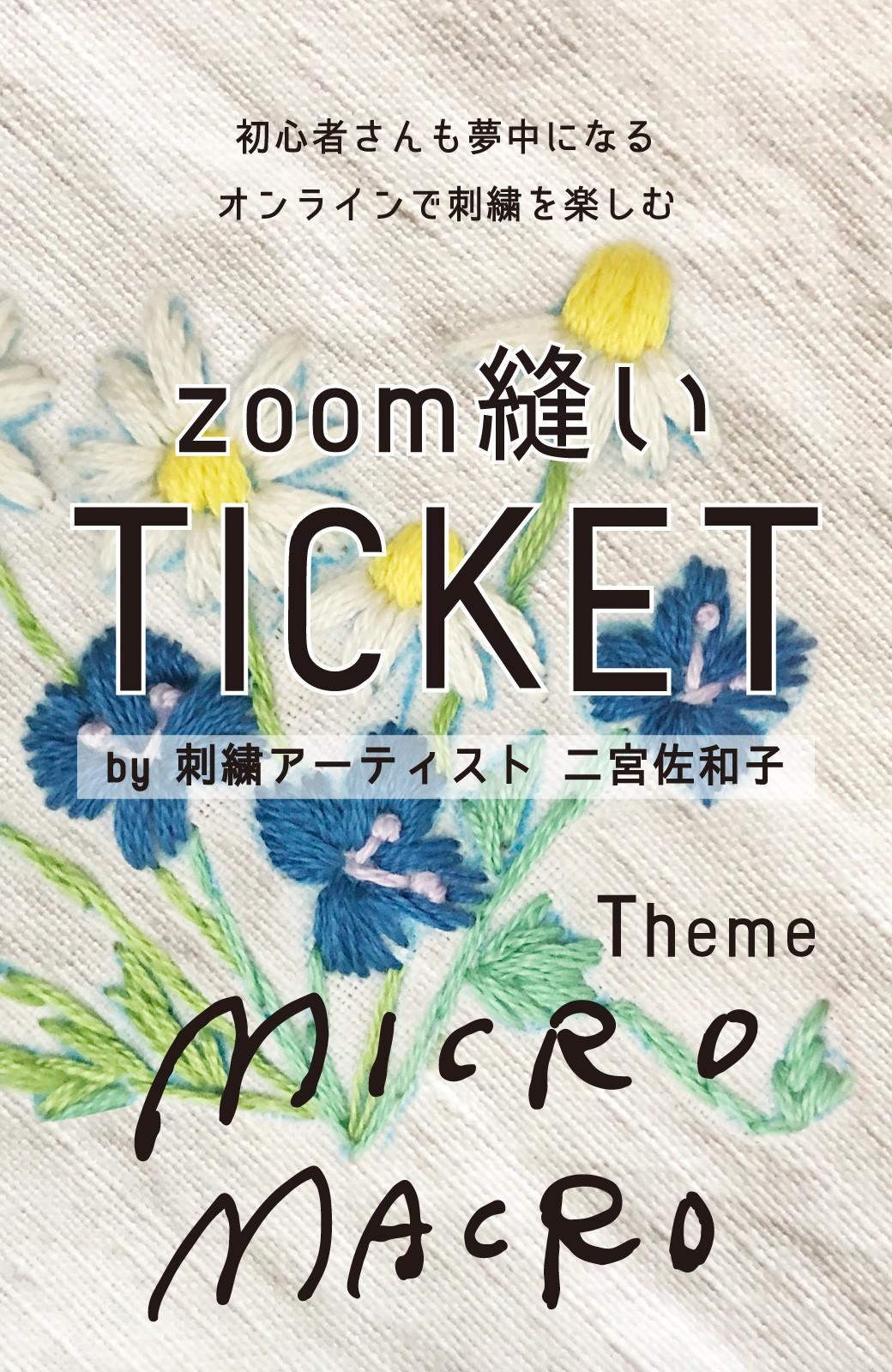 haco! haco! [haco! POST] 刺繍アーティスト二宮佐和子さんとみんなでワイワイ刺繍!zoom縫いワークショップ参加チケット 6/21・6/24開催<micro macro> <その他>の商品写真1
