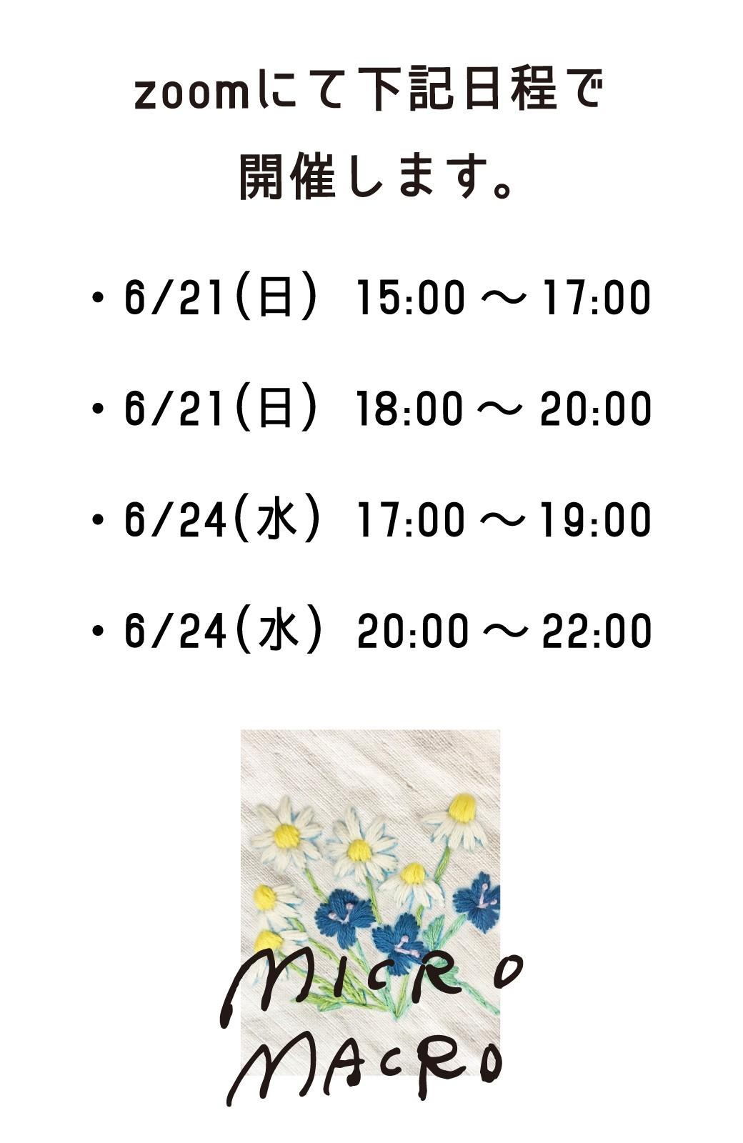 haco! haco! [haco! POST] 刺繍アーティスト二宮佐和子さんとみんなでワイワイ刺繍!zoom縫いワークショップ参加チケット 6/21・6/24開催<micro macro> <その他>の商品写真5