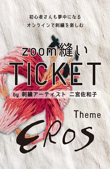 haco! haco! [haco! POST] 刺繍アーティスト二宮佐和子さんとみんなでワイワイ刺繍!zoom縫いワークショップ参加チケット 6/28・7/1開催<eros> <その他>の商品写真
