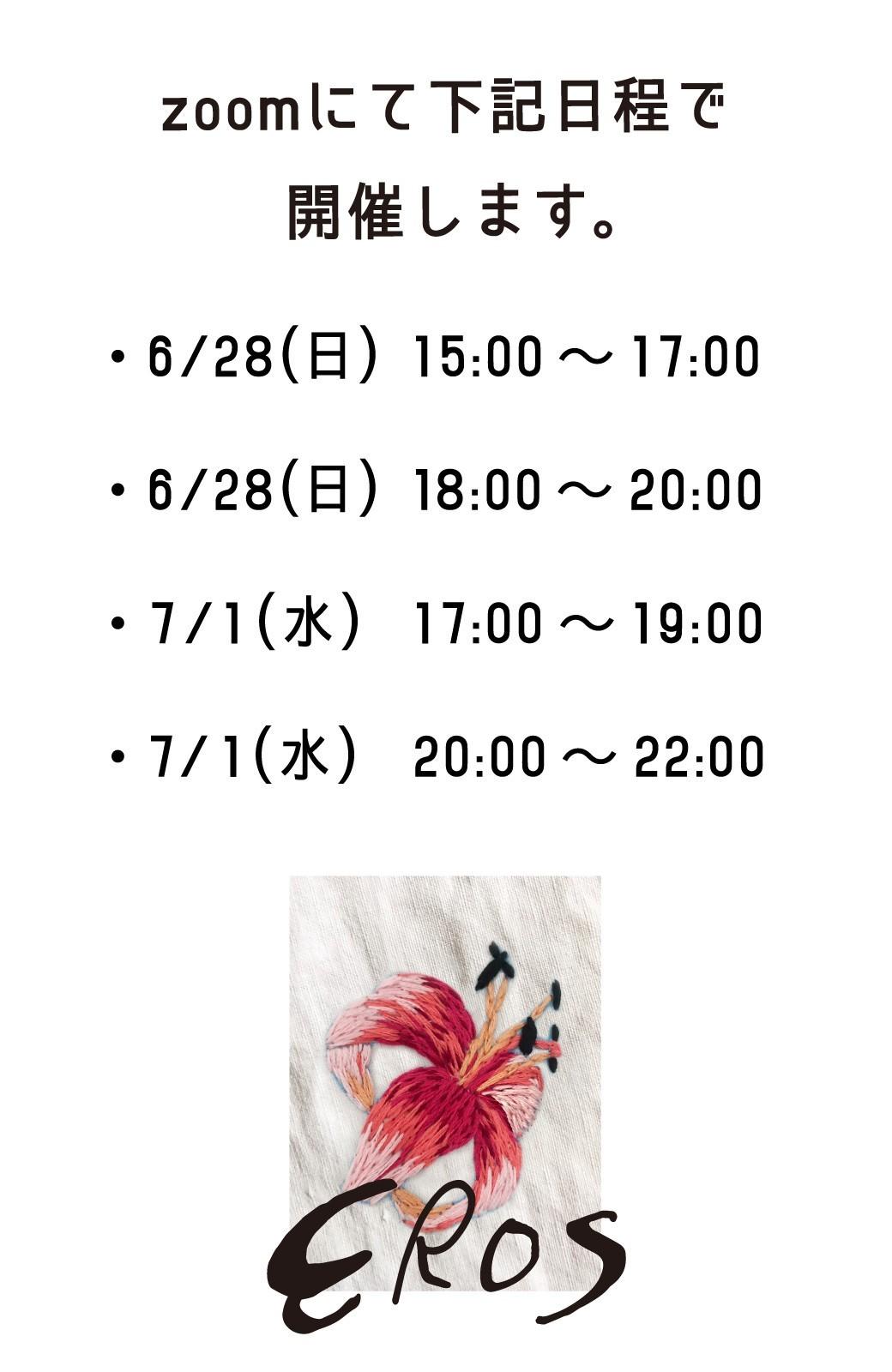 haco! haco! [haco! POST] 刺繍アーティスト二宮佐和子さんとみんなでワイワイ刺繍!zoom縫いワークショップ参加チケット 6/28・7/1開催<eros> <その他>の商品写真5
