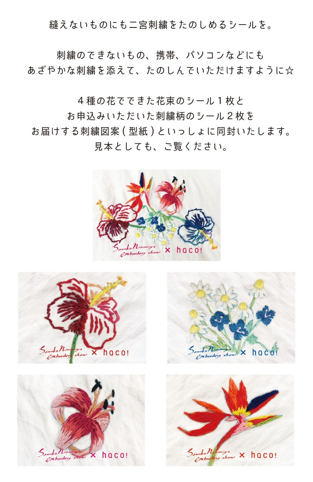 haco! haco! [haco! POST] 刺繍アーティスト二宮佐和子さんとみんなでワイワイ刺繍!zoom縫いワークショップ参加チケット 6/28・7/1開催<eros> <その他>の商品写真7
