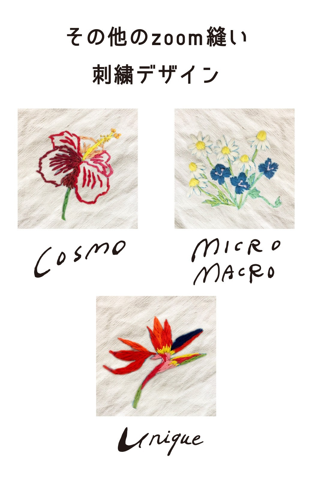 haco! haco! [haco! POST] 刺繍アーティスト二宮佐和子さんとみんなでワイワイ刺繍!zoom縫いワークショップ参加チケット 6/28・7/1開催<eros> <その他>の商品写真8