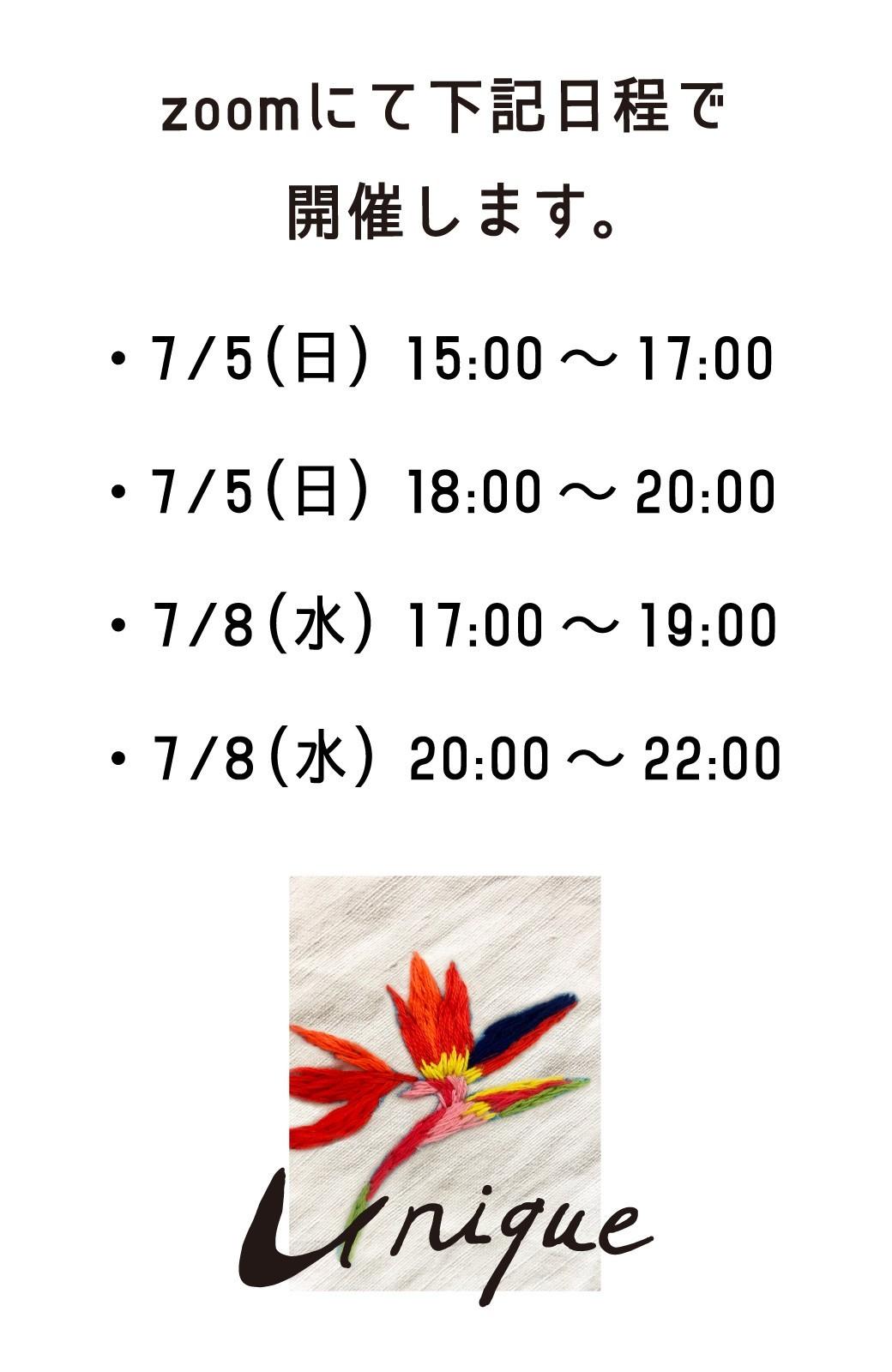 haco! haco! [haco! POST] 刺繍アーティスト二宮佐和子さんとみんなでワイワイ刺繍!zoom縫いワークショップ参加チケット 7/5・7/8開催<unique> <その他>の商品写真5