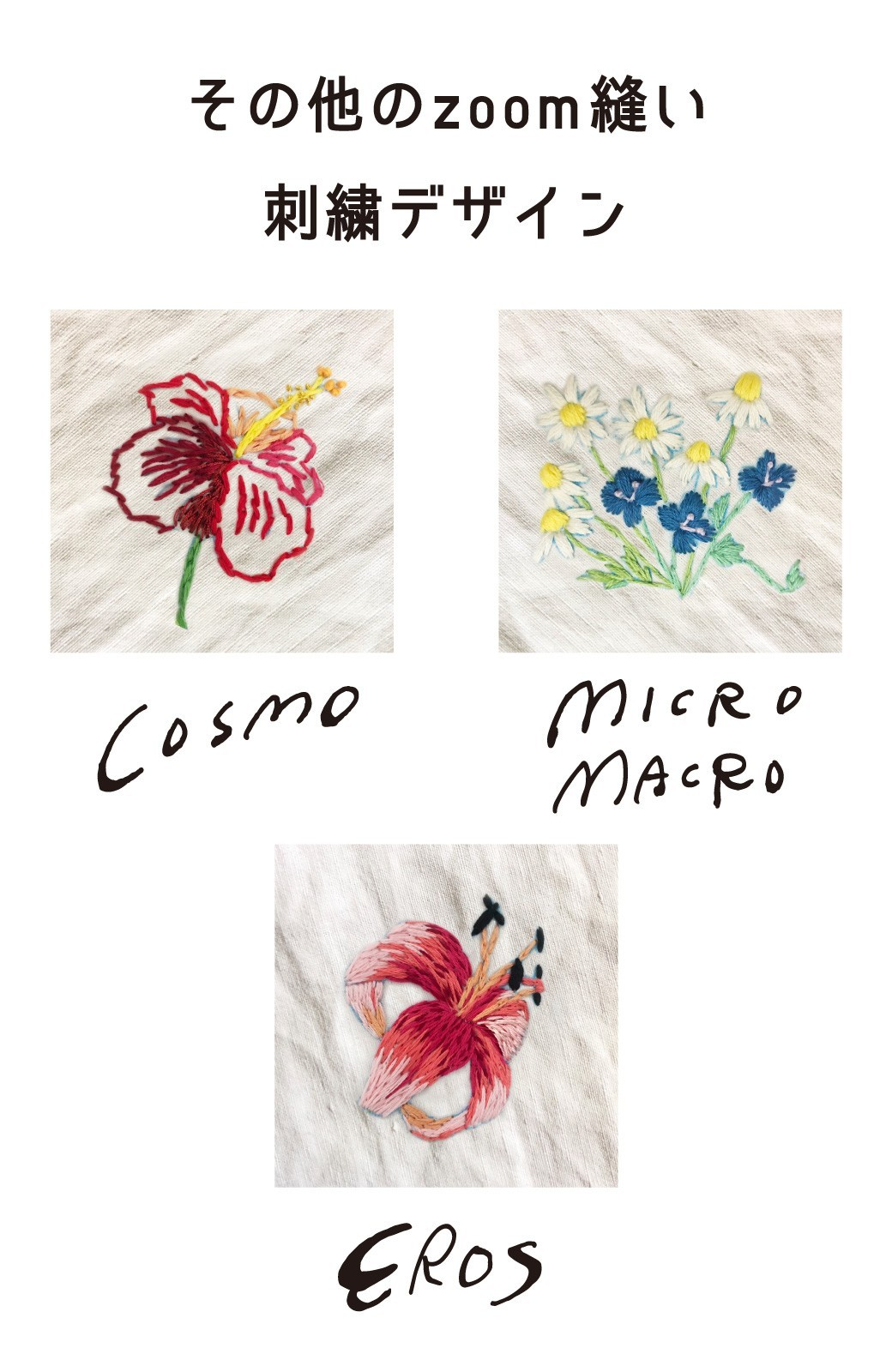 haco! haco! [haco! POST] 刺繍アーティスト二宮佐和子さんとみんなでワイワイ刺繍!zoom縫いワークショップ参加チケット 7/5・7/8開催<unique> <その他>の商品写真8