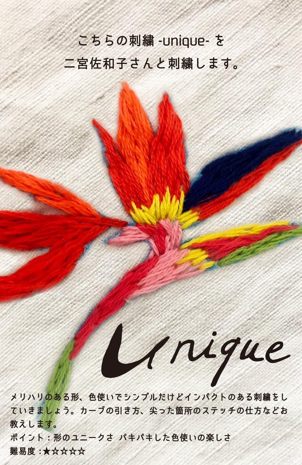 haco! haco! [haco! POST] 刺繍アーティスト二宮佐和子さんとみんなでワイワイ刺繍!zoom縫いワークショップ参加チケット 7/5・7/8開催<unique> <その他>の商品写真2